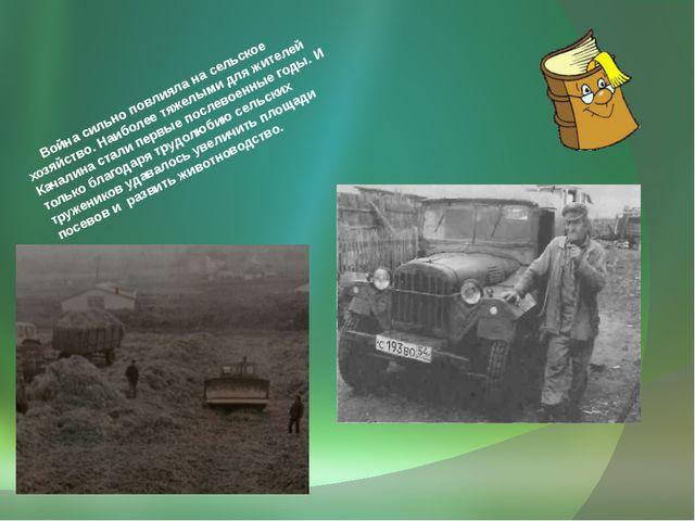 Война сильно повлияла на сельское хозяйство. Наиболее тяжелыми для жителей К...