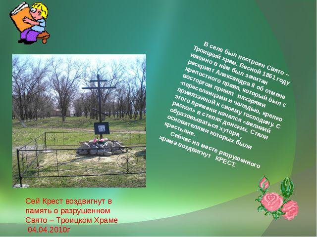 В селе был построен Свято – Троицкий храм. Весной 1861 году именно в нём был...