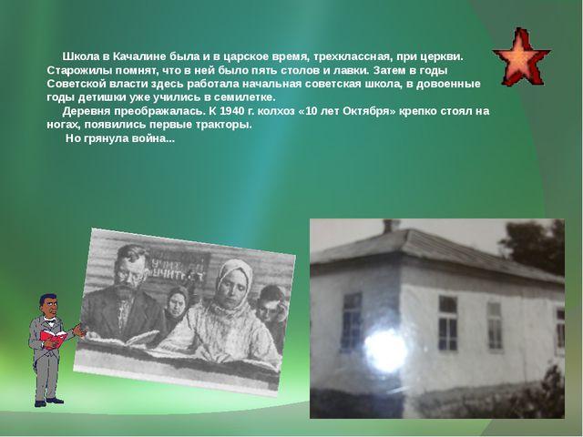 Школа в Качалине была и в царское время, трехклассная, при церкви. Старожилы...