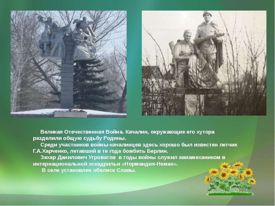 Великая Отечественная Война. Качалин, окружающие его хутора разделили общую...