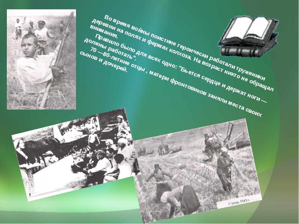Во время войны поистине героически работали труженики деревни на полях и фер...