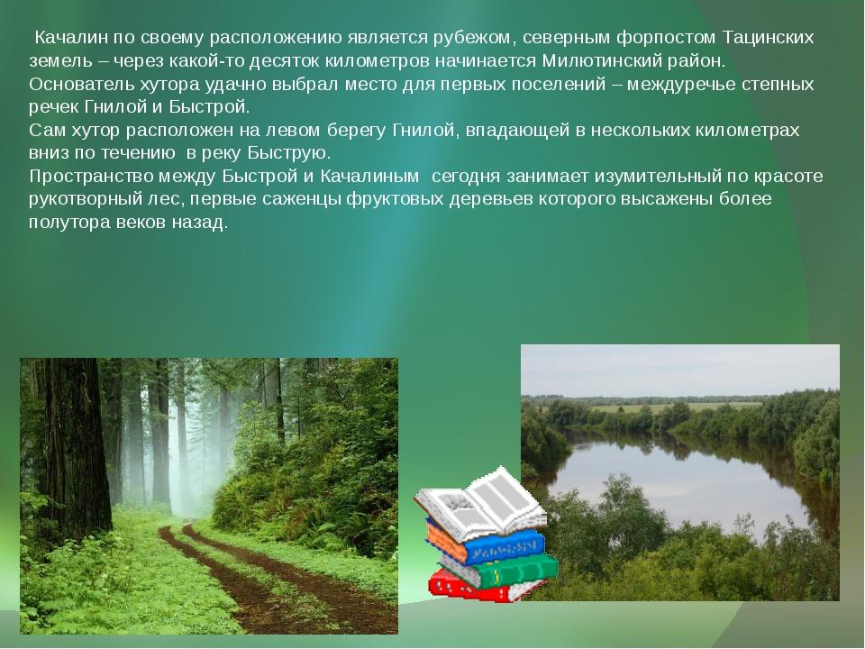 Качалин по своему расположению является рубежом, северным форпостом Тацински...