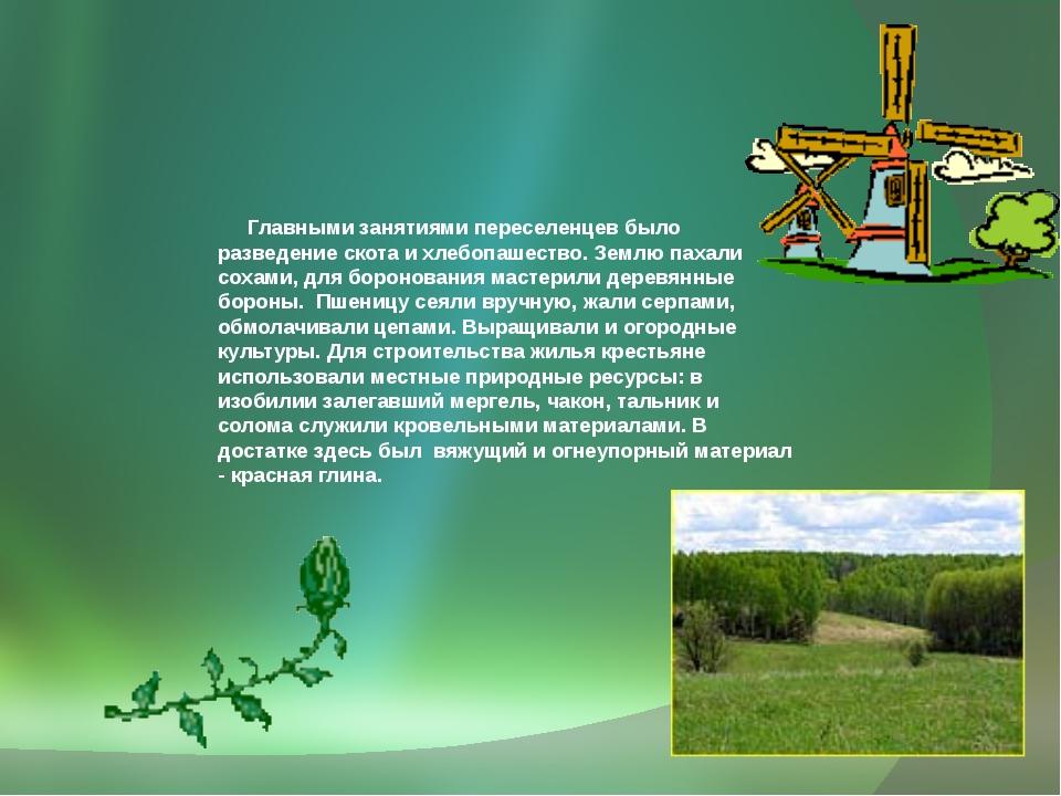 Главными занятиями переселенцев было разведение скота и хлебопашество. Землю...