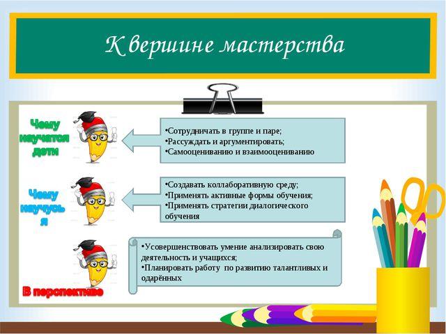К вершине мастерства Сотрудничать в группе и паре; Рассуждать и аргументирова...