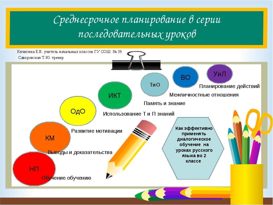 Среднесрочное планирование в серии последовательных уроков НП ОдО КМ ИКТ ТиО...