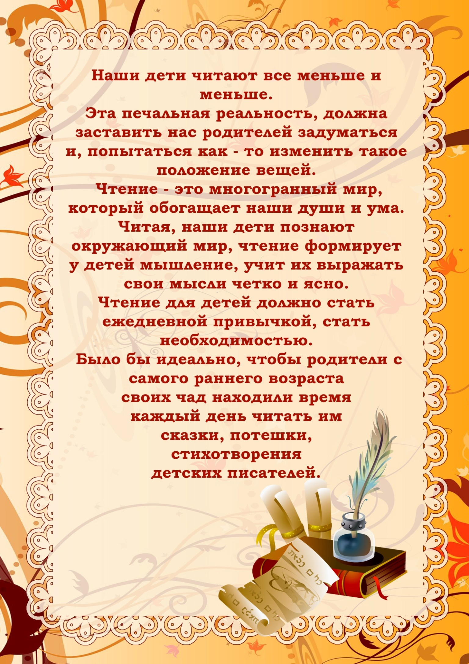 J:\материал к стране читалии\prevratim_chtenie_v_udovolstvie_1-2.jpg