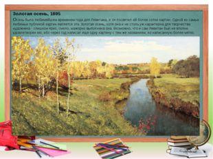 Золотая осень, 1895 Осень была любимейшим временем года для Левитана, и он по