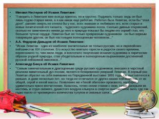 """Михаил Нестеров об Исааке Левитане: """"Говорить о Левитане мне всегда приятно,"""
