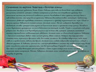 Сочинение по картине Левитана «Золотая осень» Знаменитый русский художник Иса