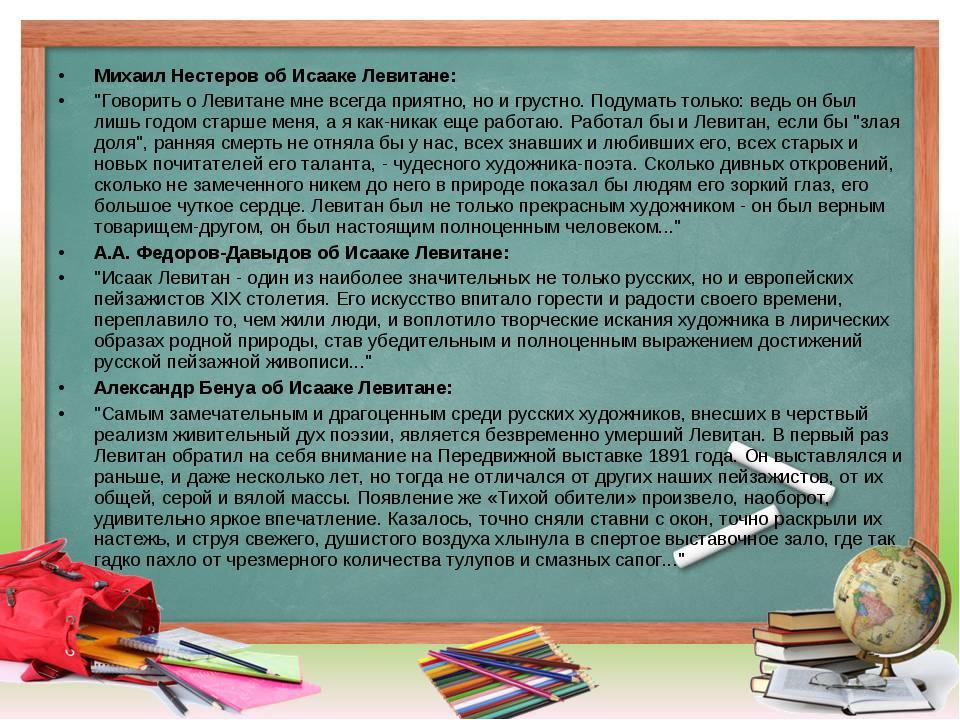 """Михаил Нестеров об Исааке Левитане: """"Говорить о Левитане мне всегда приятно,..."""