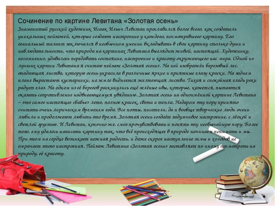Сочинение по картине Левитана «Золотая осень» Знаменитый русский художник Иса...