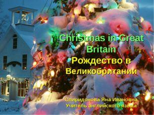 Christmas in Great Britain Рождество в Великобритании Спиридонова Яна Ивановн