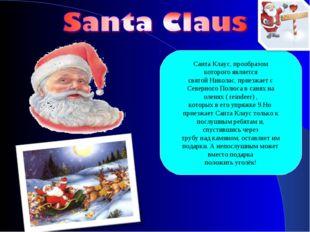 Санта Клаус, прообразом которого является святой Николас, приезжает с Северно