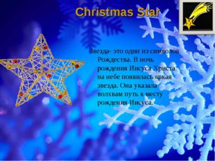 Christmas Star Звезда- это один из символов Рождества. В ночь рождения Иисуса