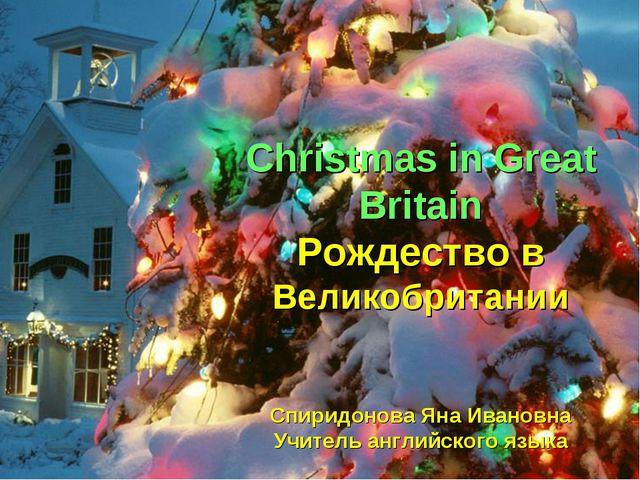 Christmas in Great Britain Рождество в Великобритании Спиридонова Яна Ивановн...