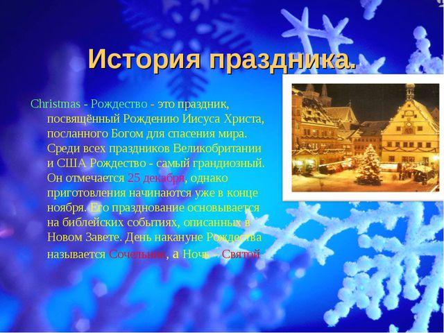 История праздника. Christmas - Рождество - это праздник, посвящённый Рождению...