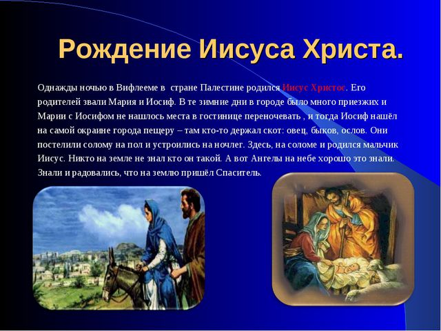 Рождение Иисуса Христа. Однажды ночью в Вифлееме в стране Палестине родился И...