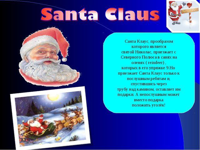 Санта Клаус, прообразом которого является святой Николас, приезжает с Северно...