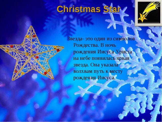 Christmas Star Звезда- это один из символов Рождества. В ночь рождения Иисуса...