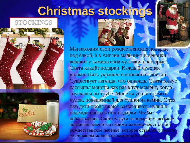 Christmas stockings Мы находим свои рождественские подарки под ёлкой, а в Анг...