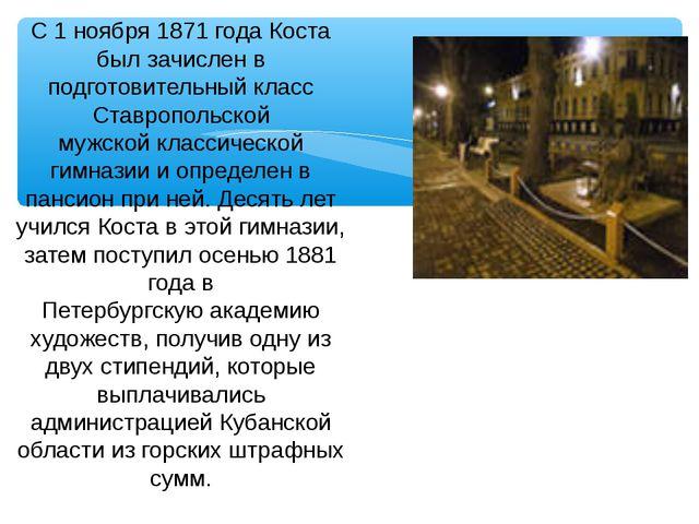С 1 ноября 1871 года Коста был зачислен в подготовительный класс Ставропольск...