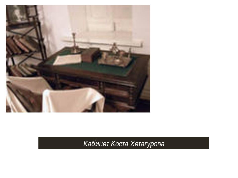 Кабинет Коста Хетагурова