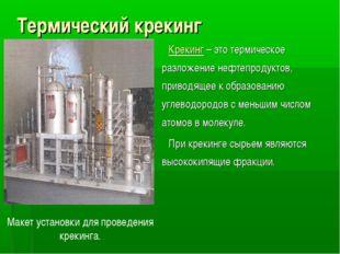 Термический крекинг Макет установки для проведения крекинга. Крекинг – это те