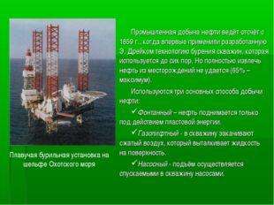 Промышленная добыча нефти ведёт отсчёт с 1859 г., когда впервые применили раз