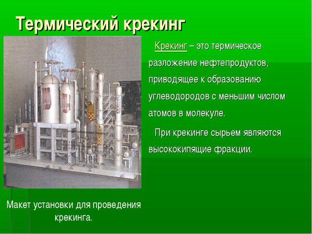 Термический крекинг Макет установки для проведения крекинга. Крекинг – это те...