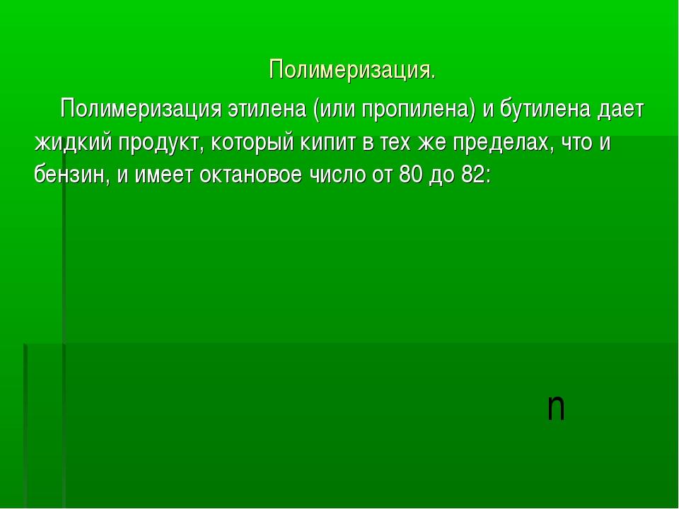 Полимеризация. Полимеризация этилена (или пропилена) и бутилена дает жидкий п...