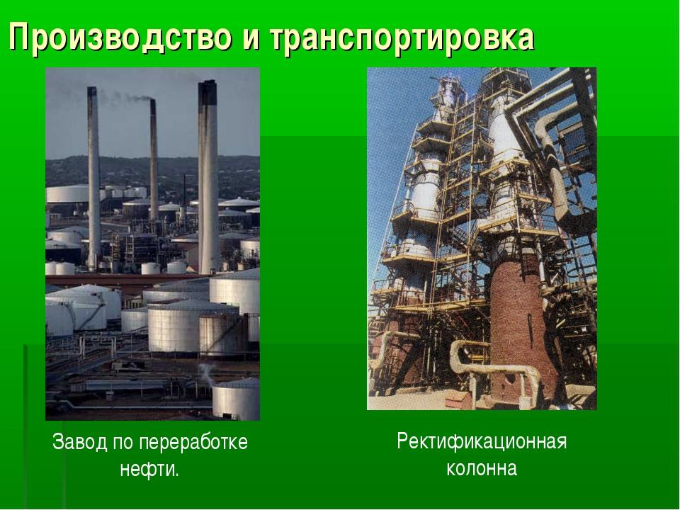 Завод по переработке нефти. Производство и транспортировка Ректификационная к...