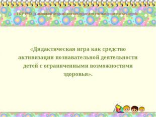 «Дидактическая игра как средство активизации познавательной деятельности дете