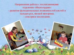 Направления работы с воспитанниками отделения «Милосердия»: - развитие функци