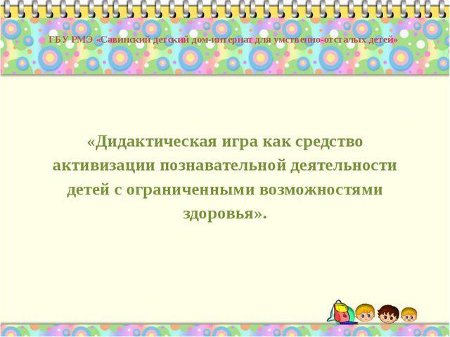 «Дидактическая игра как средство активизации познавательной деятельности дете...