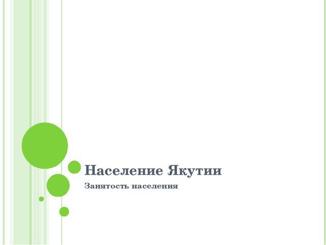 Население Якутии Занятость населения