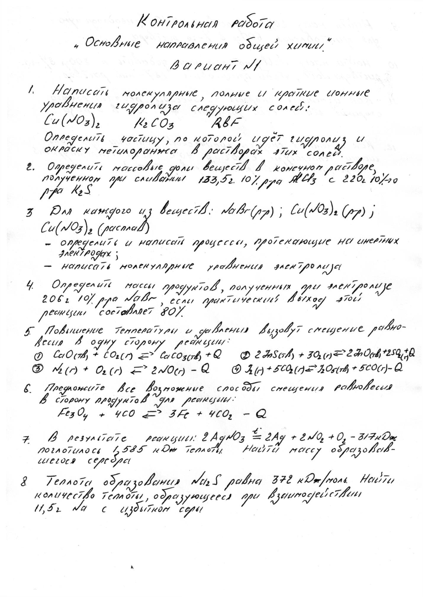 C:\Users\Татьяна\Desktop\Общая химия.tif