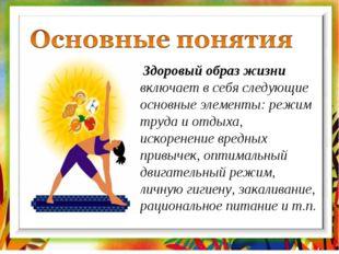 Здоровый образ жизни включает в себя следующие основные элементы: режим труд