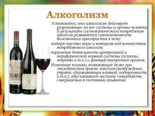 Установлено, что алкоголизм действует разрушающее на все системы и органы чел