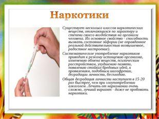 Существует несколько классов наркотических веществ, отличающихся по характеру