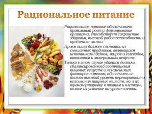 Рациональное питание обеспечивает правильный рост и формирование организма, с