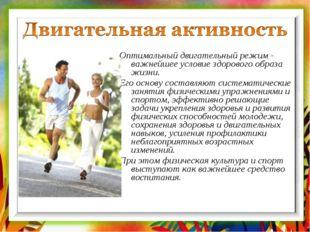 Оптимальный двигательный режим - важнейшее условие здорового образа жизни. Ег