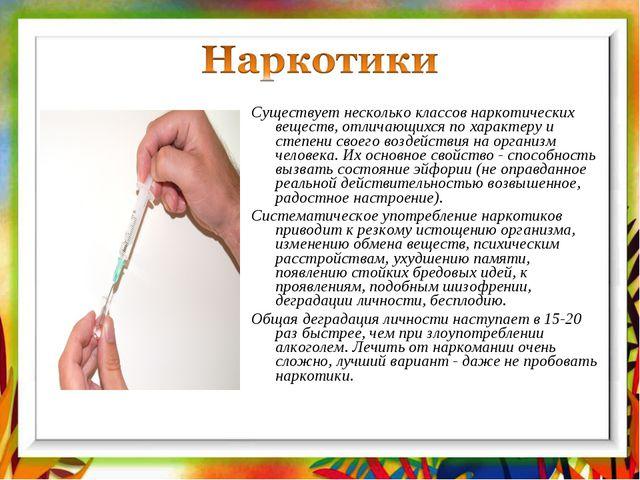 Существует несколько классов наркотических веществ, отличающихся по характеру...