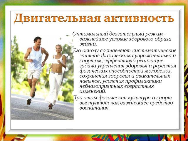 Оптимальный двигательный режим - важнейшее условие здорового образа жизни. Ег...