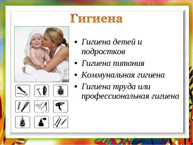 Гигиена детей и подростков Гигиена питания Коммунальная гигиена Гигиена труда...