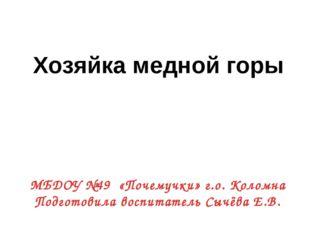 МБДОУ №49 «Почемучки» г.о. Коломна Подготовила воспитатель Сычёва Е.В. Хозяйк