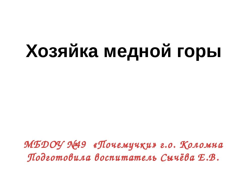 МБДОУ №49 «Почемучки» г.о. Коломна Подготовила воспитатель Сычёва Е.В. Хозяйк...