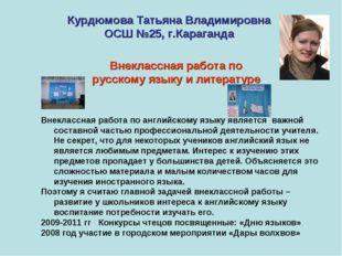 Курдюмова Татьяна Владимировна ОСШ №25, г.Караганда Внеклассная работа по рус