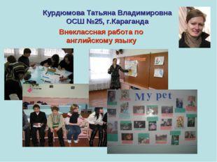 Курдюмова Татьяна Владимировна ОСШ №25, г.Караганда Внеклассная работа по анг