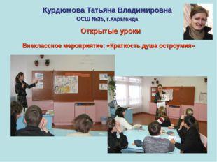 Внеклассное мероприятие: «Краткость душа остроумия» Курдюмова Татьяна Владими