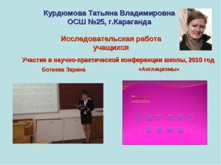 Курдюмова Татьяна Владимировна ОСШ №25, г.Караганда Исследовательская работа